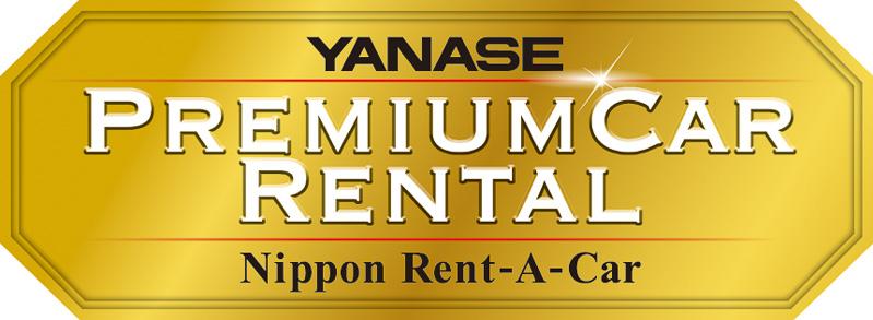 「ヤナセ プレミアムカー レンタル」のロゴマーク