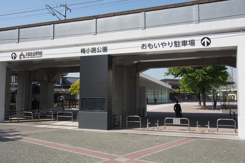 京都駅から公園を抜けてきても、バスで来てもJR山陰線の高架をくぐって入っていく