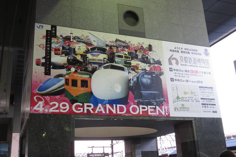 京都駅にある京都鉄道博物館の案内