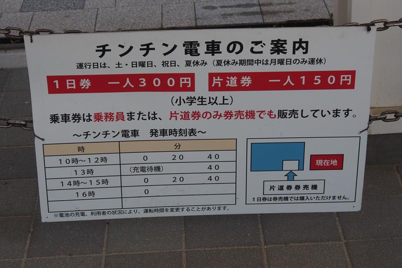 片道150円、1日300円