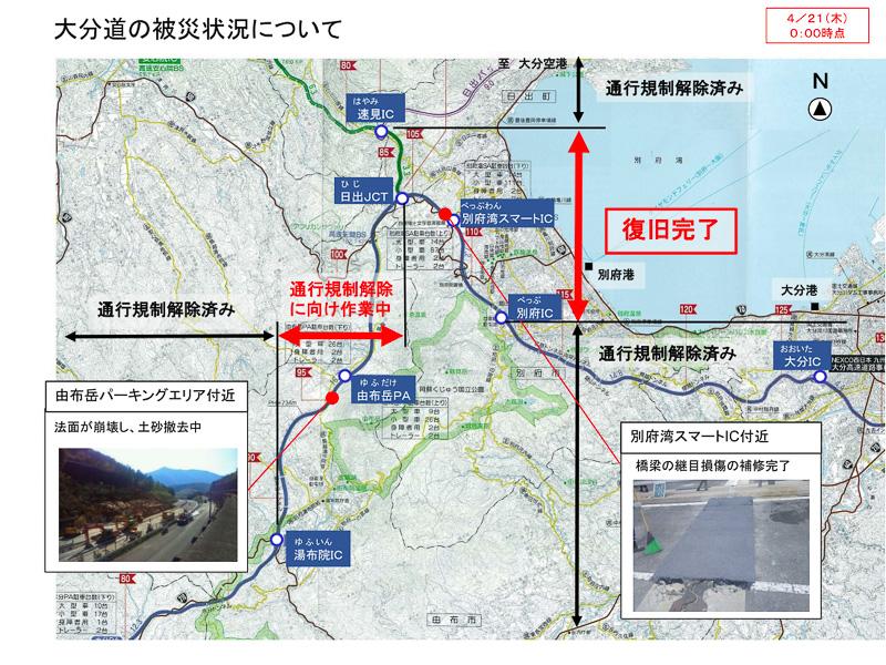 大分自動車の通行止め解除区間(4月21日0時時点)