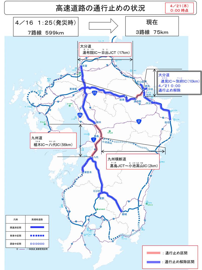 平成28年熊本地震の影響による高速道路通行止めの状況(4月21日0時時点)