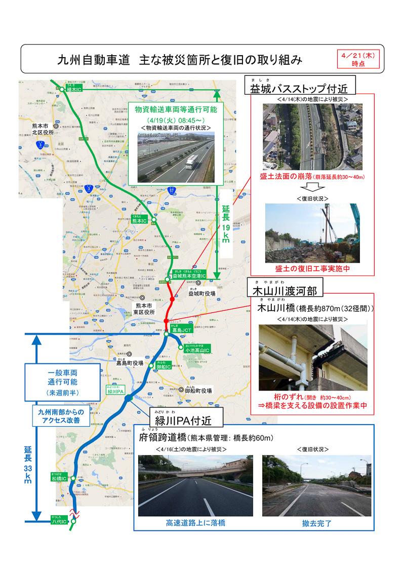 九州自動車 熊本県内の主な被災箇所と復旧状況(4月21日時点)