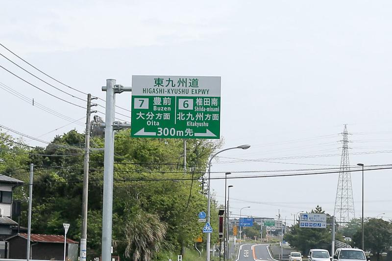 東九州道の看板