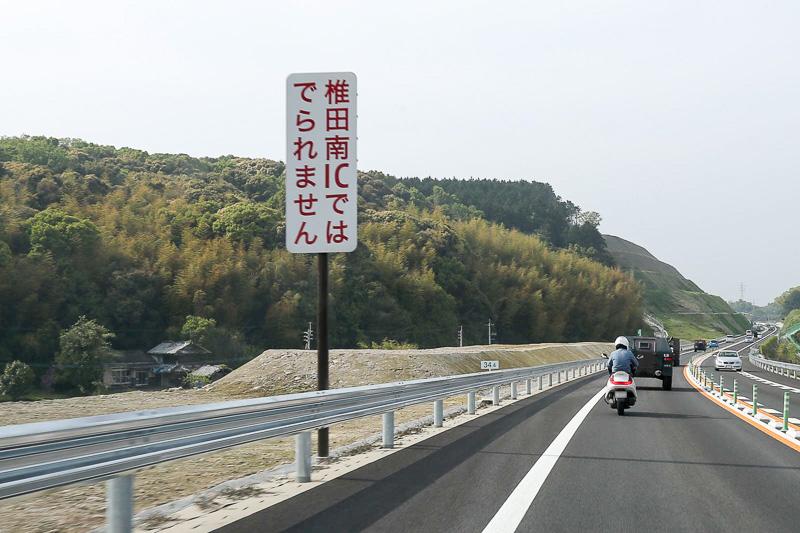 椎田南ICに近づいたが椎田南ICはハーフICのため、豊前方面からの車はここでは降りられない