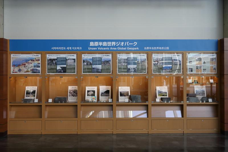 島原半島、日本国内、世界各地のジオパーク情報や資料、展示物が一堂に集められた「ジオパーク情報スペース」