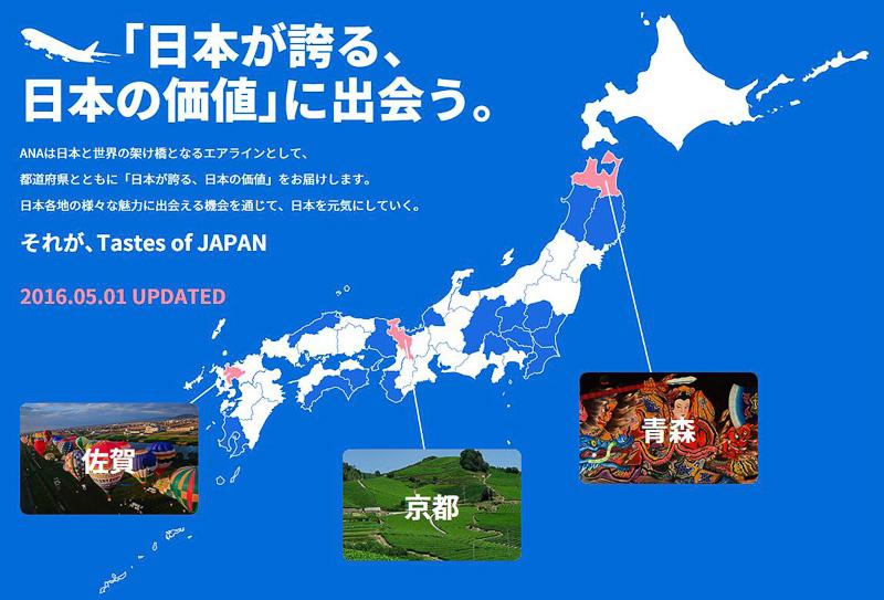「Tastes of JAPAN by ANA」のWebサイト(3月~5月の第11弾の画面。5月16日に第12弾に更新予定)