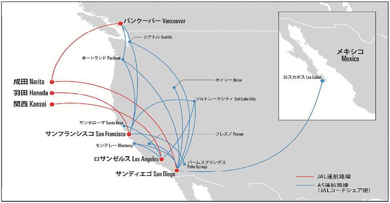 ロサンゼルス、サンディエゴ、バンクーバー、サンフランシスコを発着するアラスカ航空の15路線について、JALのコードシェア便を6月29日から運航する