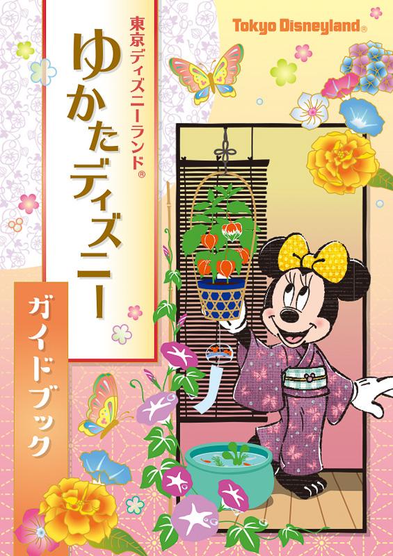ゆかた姿のミニーマウスが表紙にデザインされた「ゆかたディズニーガイドブック」