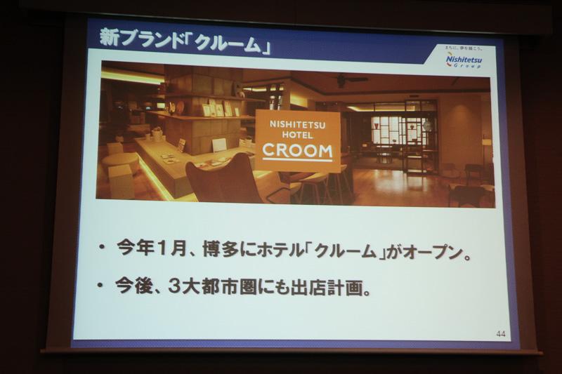 国内外のホテル事業に関するスライド。2017年春には、京都市中京区の鴨川沿いにもホテルを開業予定