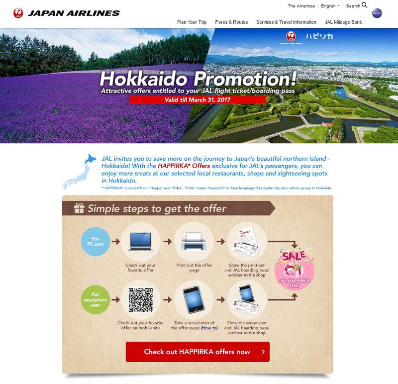 JAL北海道キャンペーンの米国地区向けPCサイト