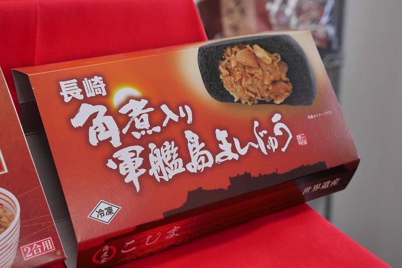 角煮入り軍艦島まんじゅうは、6個入りの冷凍パッケージで販売