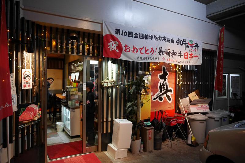 長崎和牛「出島ばらいろ」を味わえる、長崎市内の焼肉店「焼肉 真」。長崎市の中心部からやや離れた、隠れ家的な存在の店だ