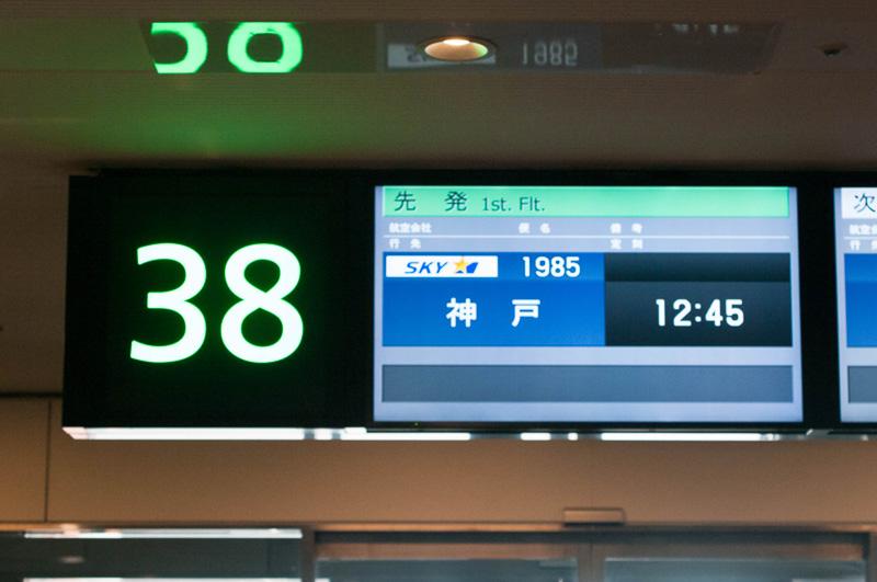 案内表示盤には、阪神ファンならすぐにピンとくる便名
