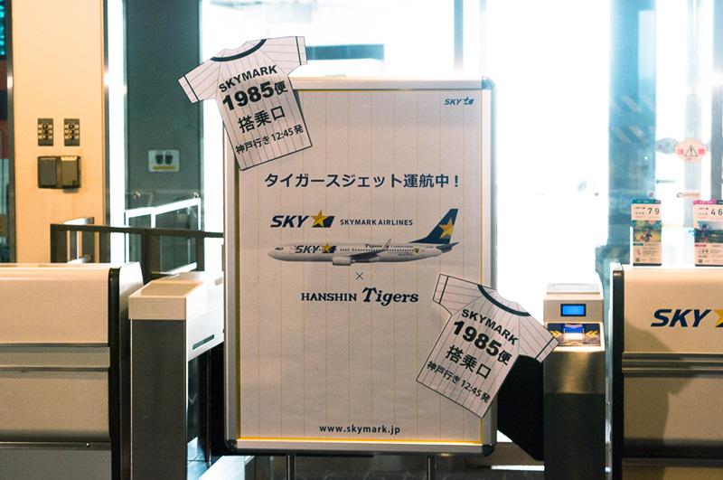 搭乗カウンター前に貼られていたポスターにも「1985便」と案内が