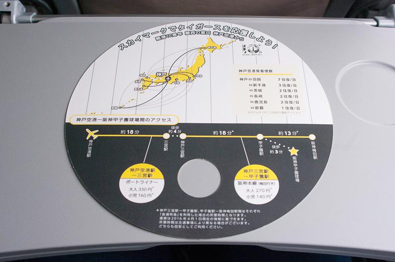 うちわの裏面は2種類共通で、路線と神戸空港から甲子園球場までのアクセスが紹介されている