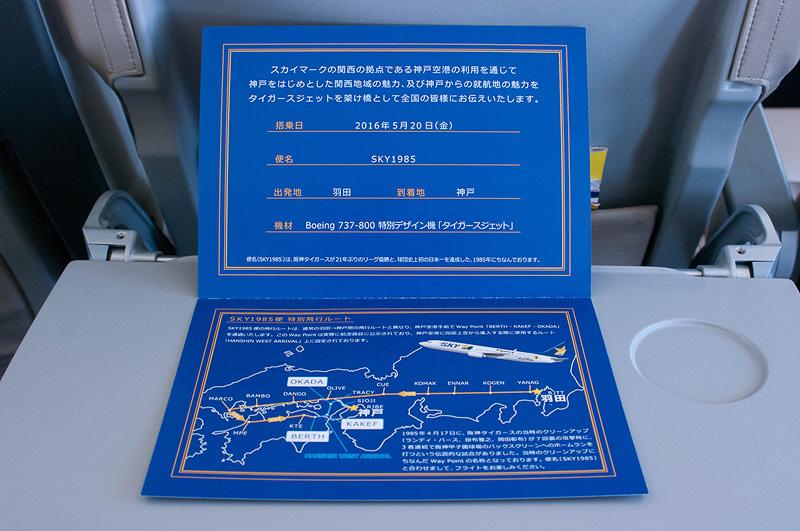 搭乗証明書を見ると、神戸を通り過ぎて四国経由で着陸するルートになっているのが分かる