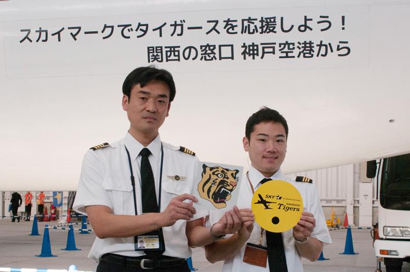 今回の招待飛行の操縦を担当した機長の益田敏弘氏(左)と副操縦士の工藤貴章氏(右)