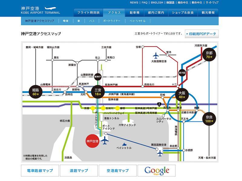 神戸空港のサイトに関西各地へのアクセスと所要時間を記したマップが掲載されている