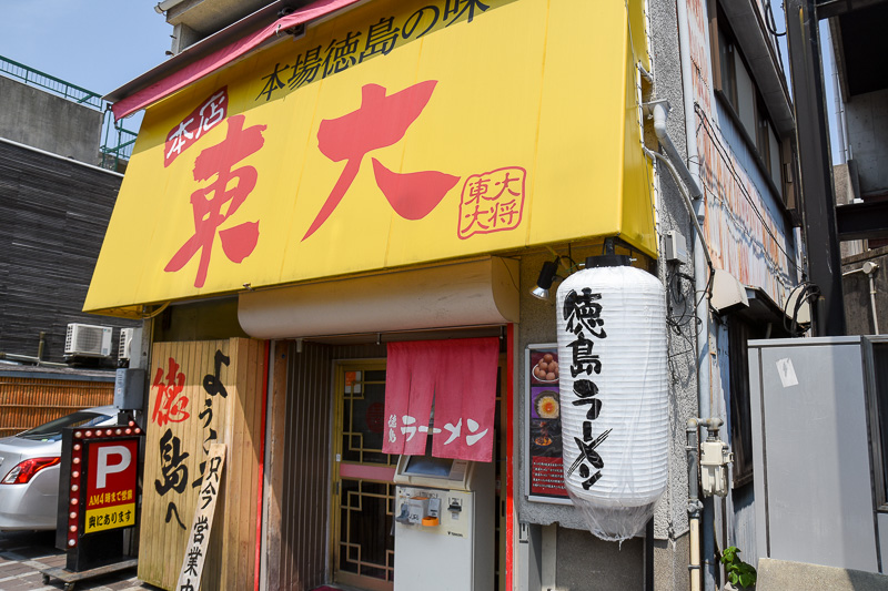 余談ながら、会見で上映された機内ビデオ内に紹介のあった「東大 大道本店」(徳島市大道1-36)の徳島ラーメンに刺激を受けた結果、同店の「徳島ラーメン 味玉肉増し」(890円)が記者のこの日の昼食に
