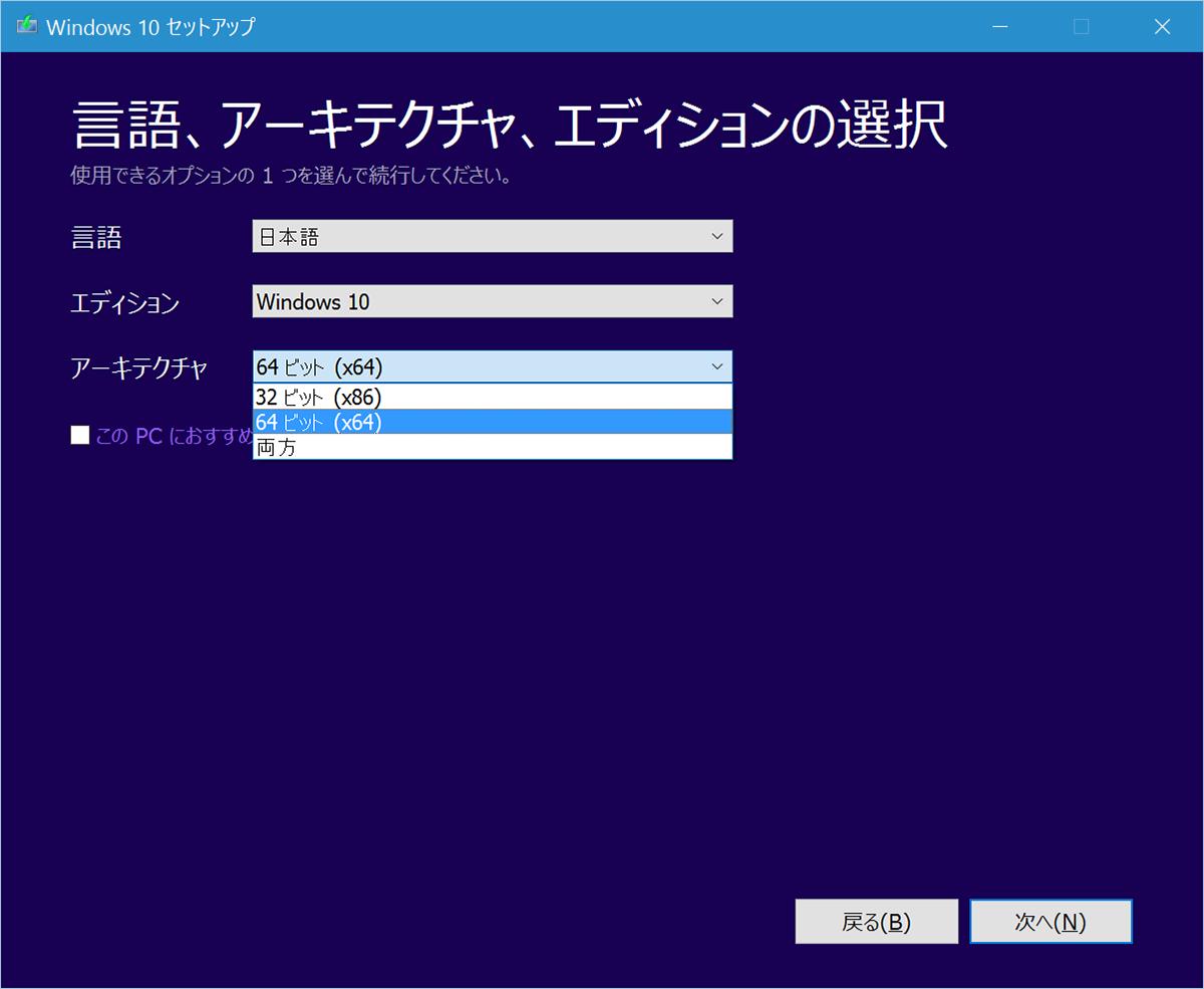 「メディア作成ツール」を使用することで、Windows 10をクリーンインストールするメディアは簡単に作成できる
