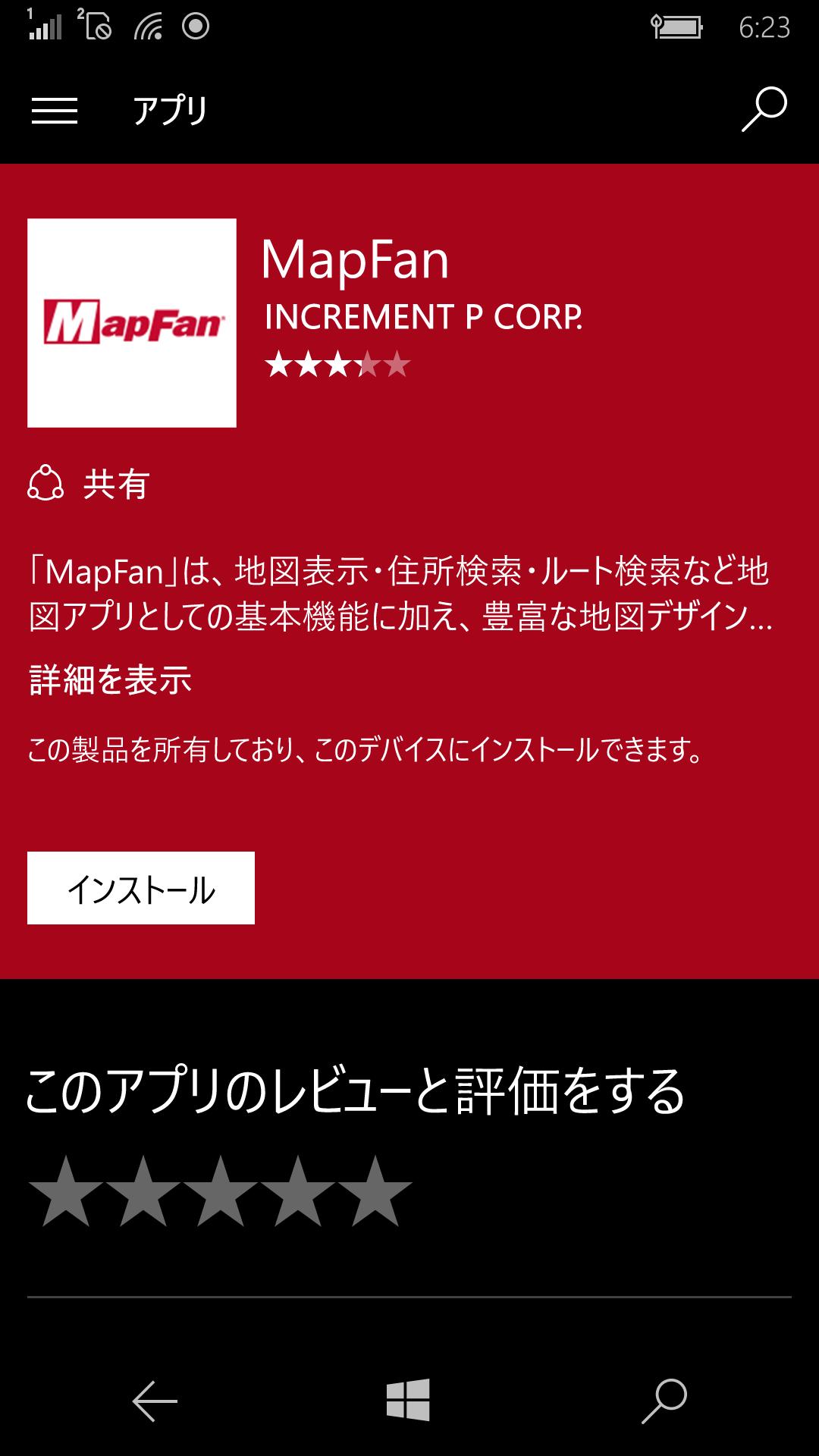 """「ストア」アプリの検索ボックスから""""MapFan""""を検索し、[インストール]ボタンをタップする"""