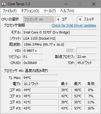 「Core Temp」v1.3