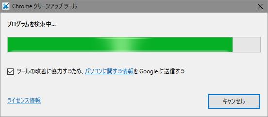 「Chrome クリーンアップ ツール」v11.70.2