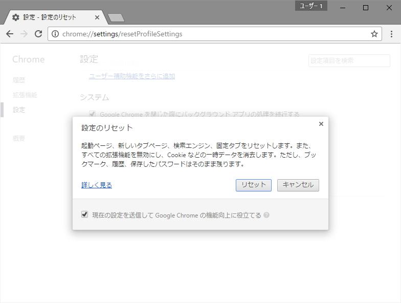 ツールを終了すると「Google Chrome」の[ブラウザ設定のリセットをする]ダイアログが表示される