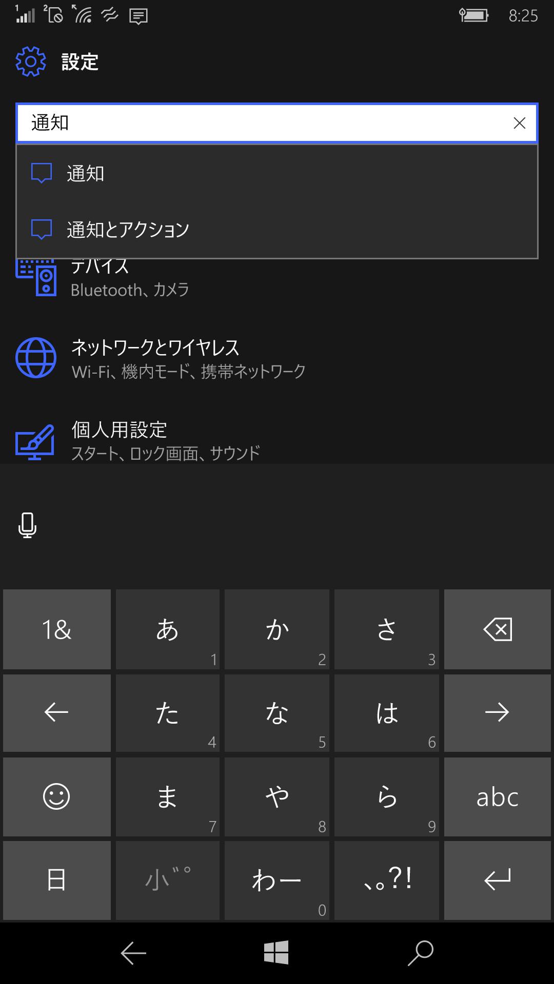 """「設定」アプリの検索ボックスに""""通知""""と入力し、検索結果として現れた[通知とアクション]項目をタップする"""