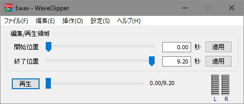 「WaveClipper」v1.4.2.2