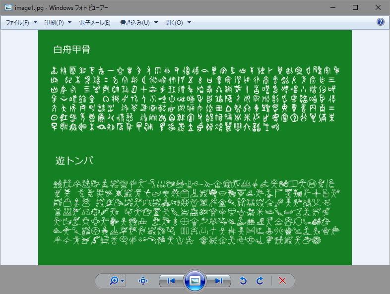 長らくシステム標準の画像ビューワーとして親しまれてきた「Windows フォト ビューアー」