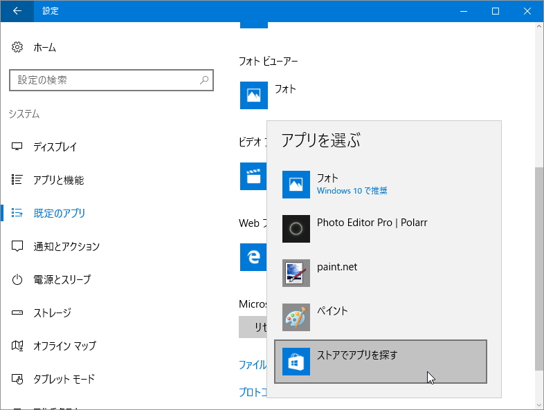 「Restore Windows Photo Viewer」を利用する前