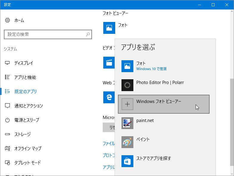"「Restore Windows Photo Viewer」の利用後。「Windows フォト ビューアー」が""フォト ビューアー""として選べるように"