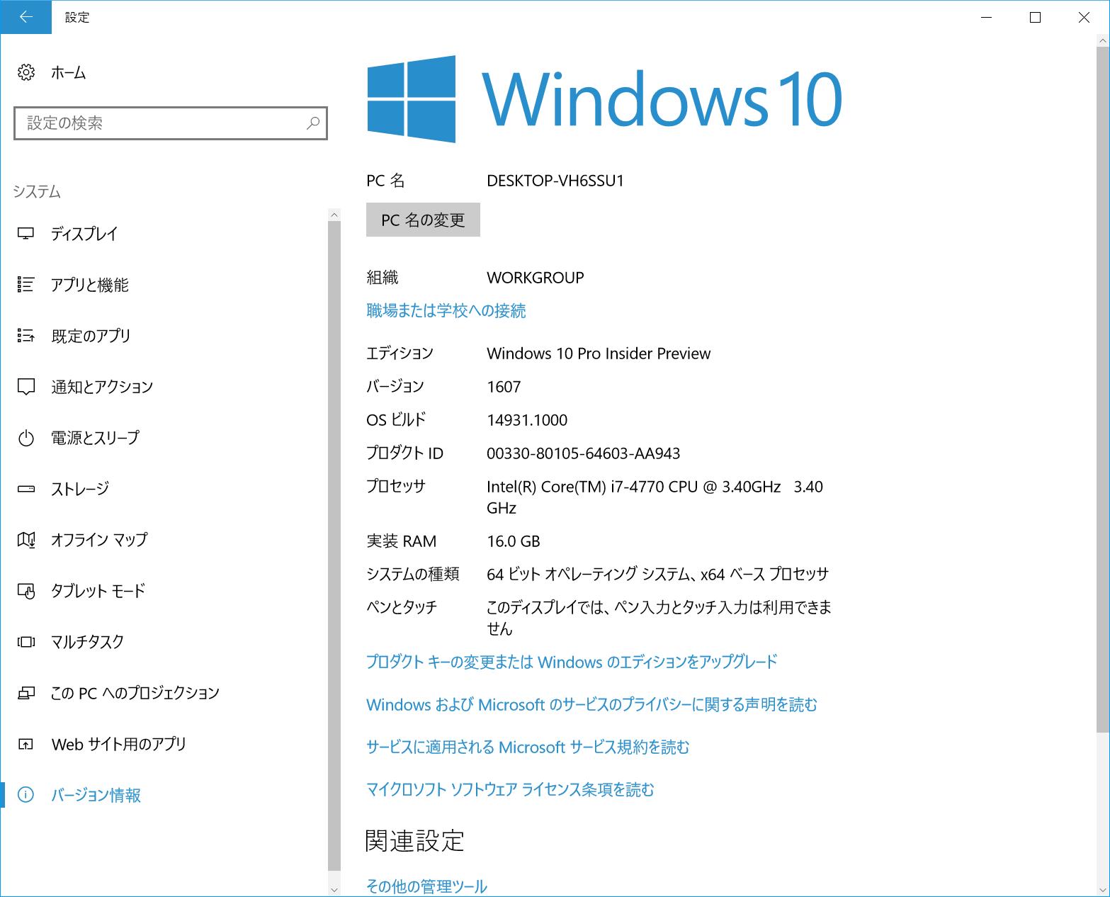 「設定」の[システム]で左側の一覧から[バージョン情報]をクリック。CPUやメモリの情報を確認できる