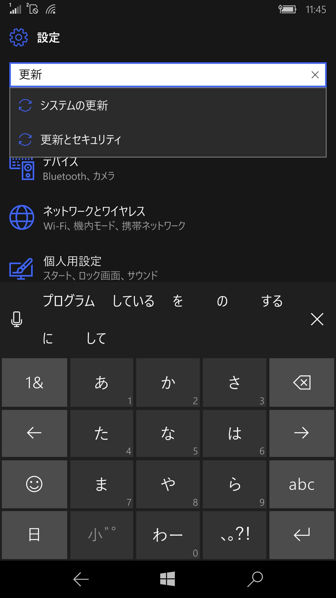 """「設定」アプリを起動し、テキストボックスに""""更新""""と入力すると示される検索結果から[システムの更新]項目をタップする"""