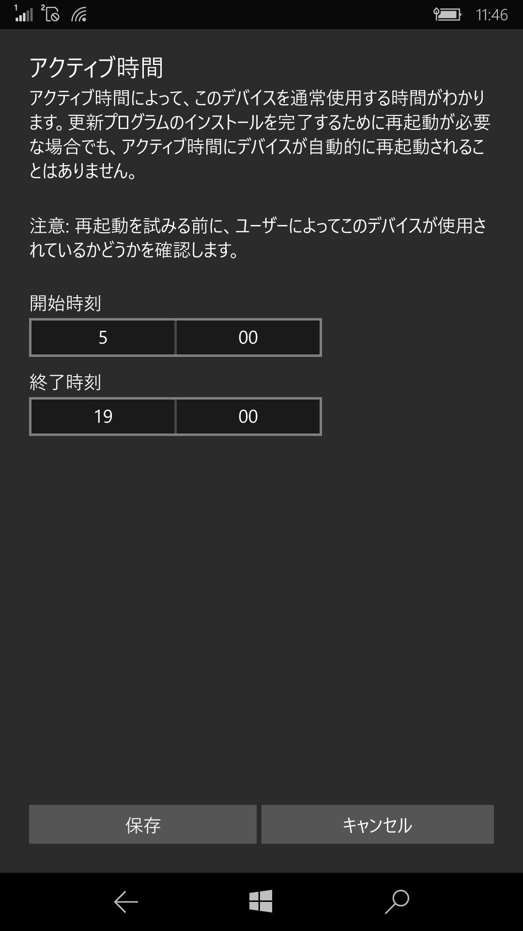 [開始時刻]および[終了時刻]のダイヤルをタップし、好みのアクティブ時間を選択したら、[保存]ボタンをタップする