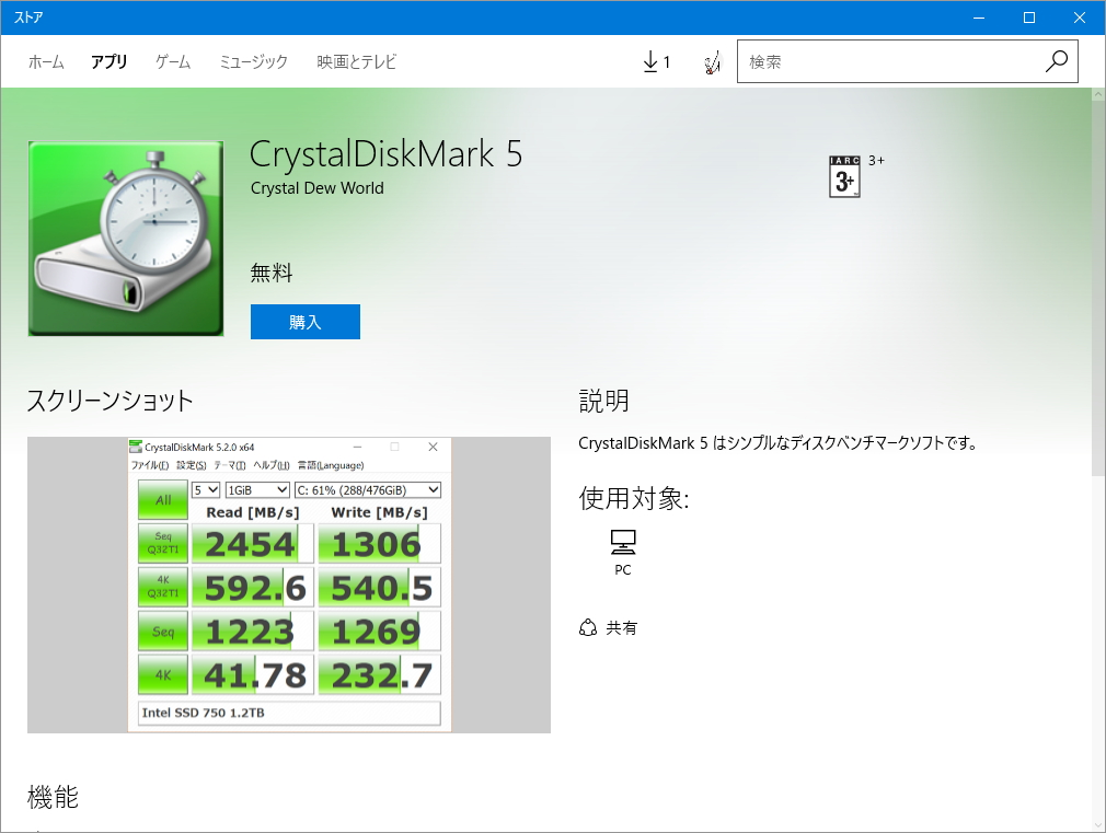 "UWP版「CrystalDiskMark」が""Microsoft ストア""で公開"