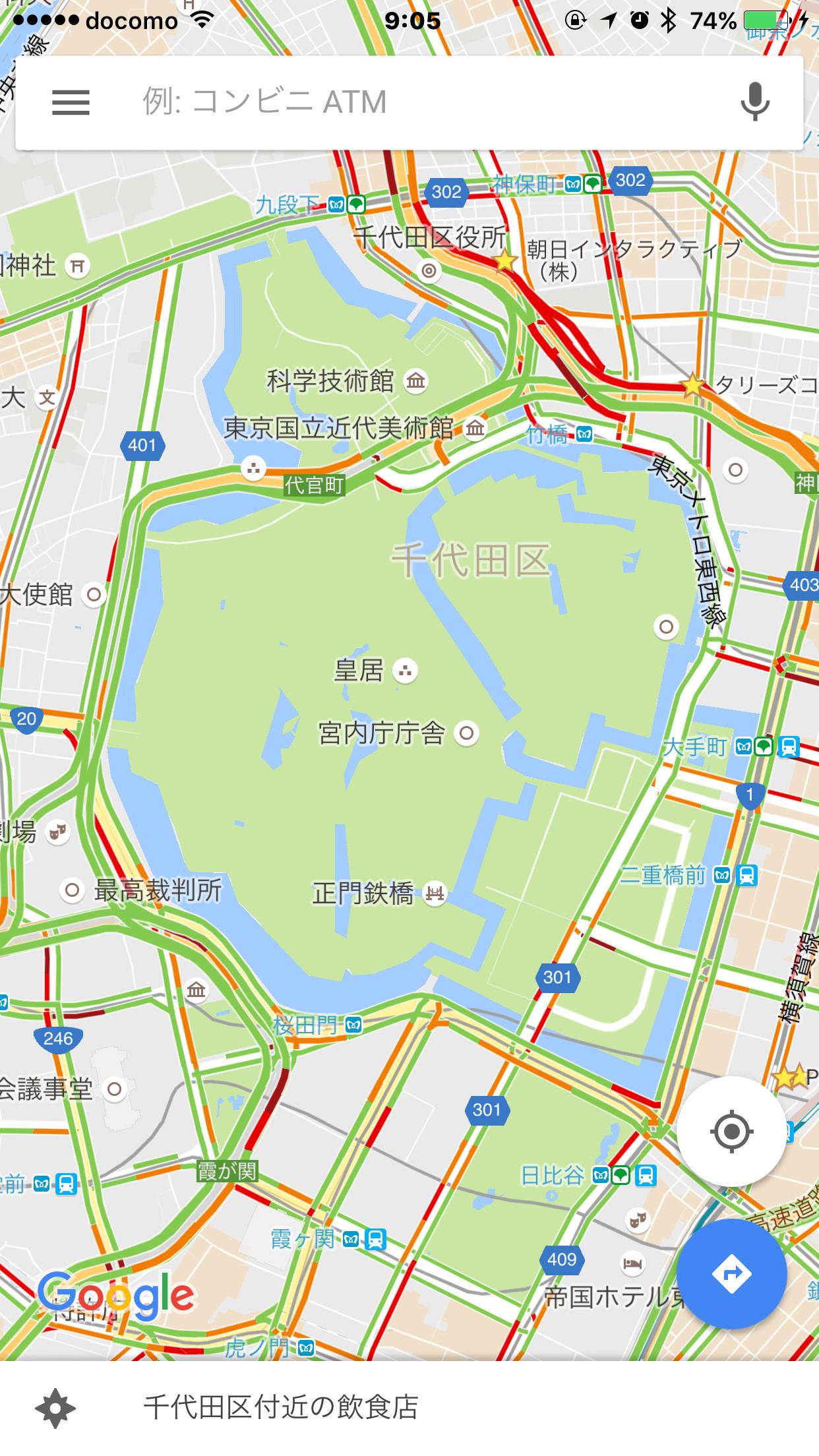 参考として「Google Map」(iOS版)の道路混雑機能も紹介する