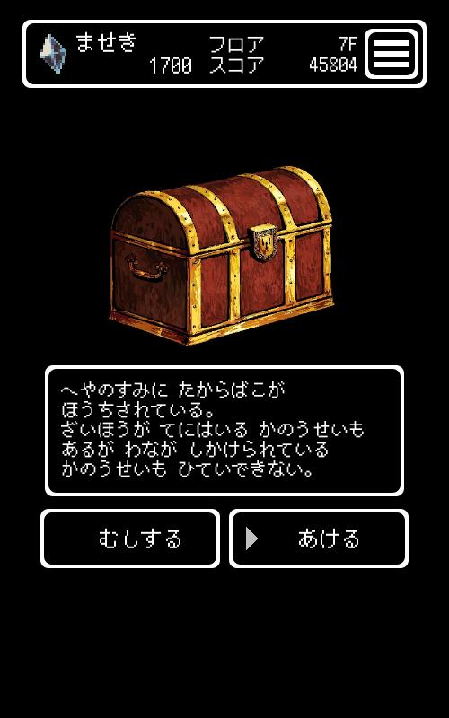 """宝箱。開ければ""""ませき""""などが手に入ることもあるが、罠もある"""