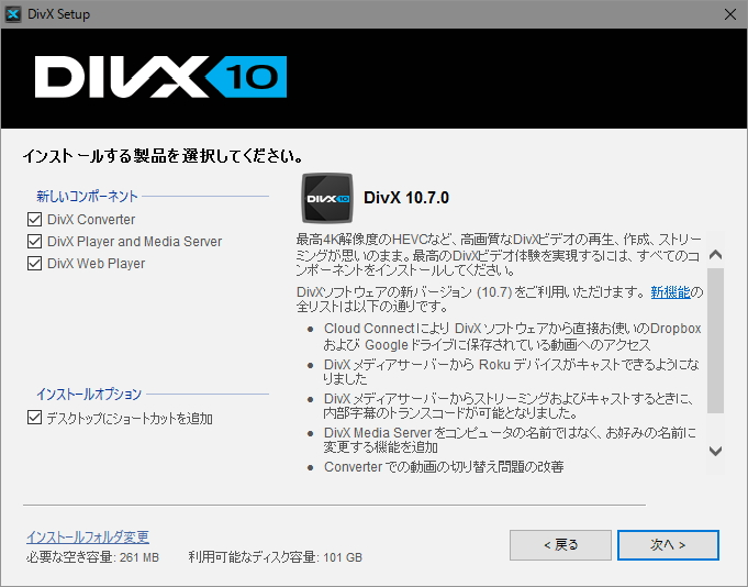 「DivX」v10.7.0
