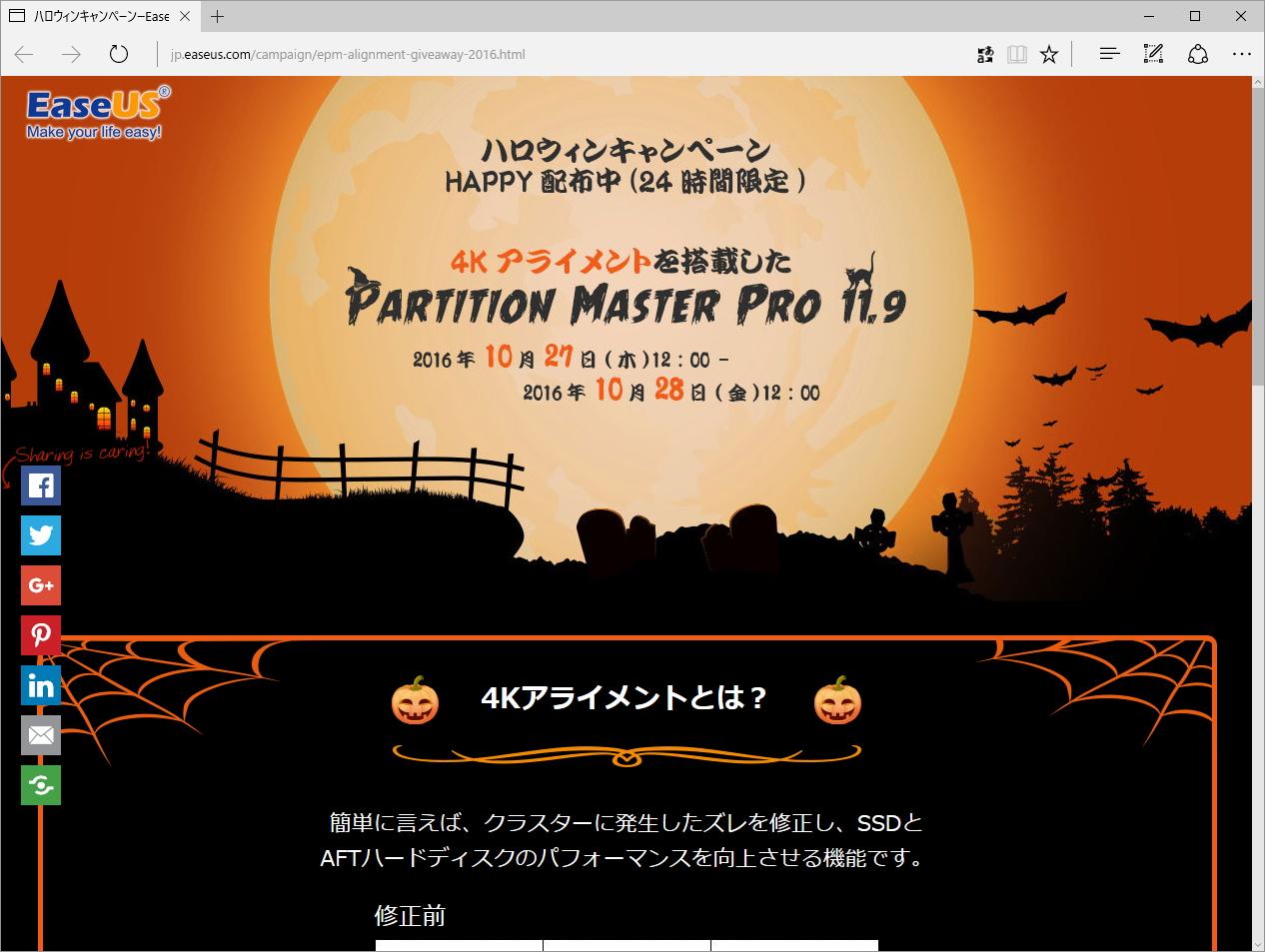 """同社の""""ハロウィンキャンペーン""""ページ"""