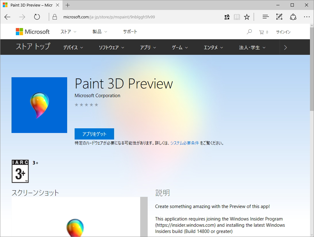 「Paint 3D Preview」