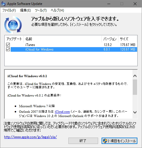 「iCloud for Windows」v6.0.1