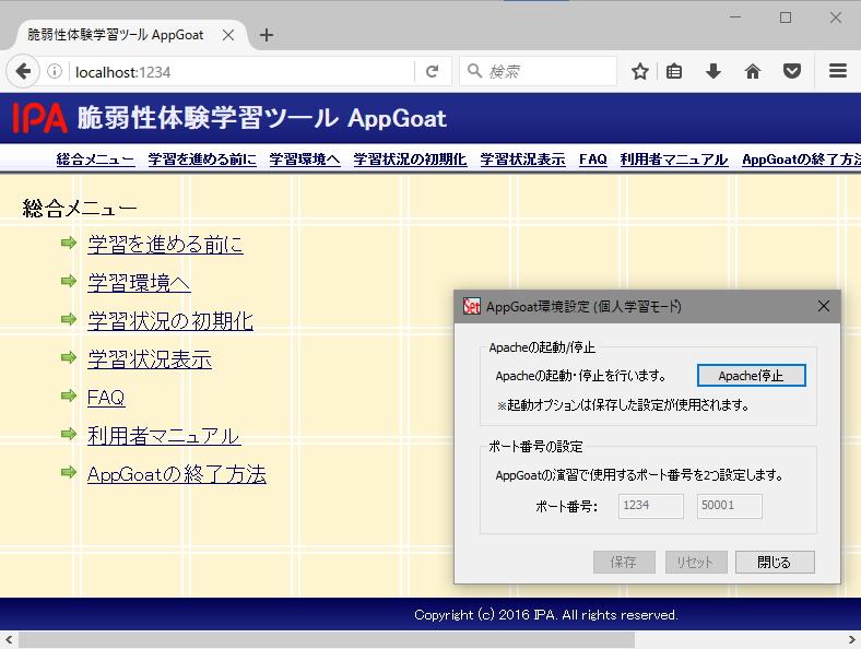 「AppGoat」v3.0.0