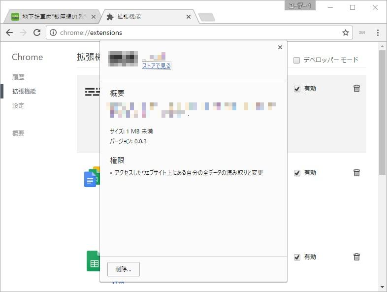 「Google Chrome」の拡張機能画面
