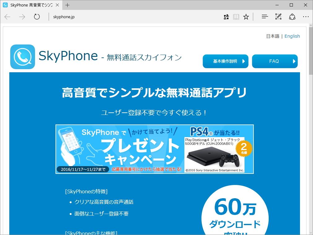 無料通話アプリ「SkyPhone(スカイフォン)」