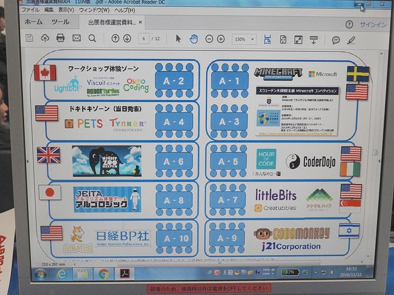展示・体験会場に出展されていたプログラミングツール。十数種類のプログラミングツールが出展されていた