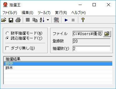 ファイル読込後は中身がリスト表示され、その後[開始]ボタンをクリックすると抽選が行われる