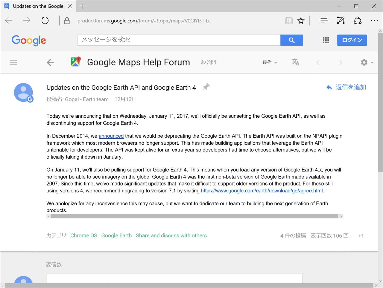 Googleのプロダクトフォーラム